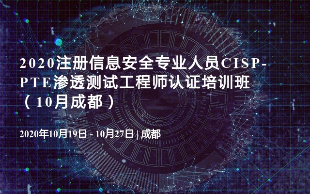 2020注冊信息安全專業人員CISP-PTE滲透測試工程師認證培訓班(10月成都)