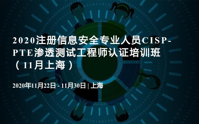 2020注册信息安全专业人员CISP-PTE渗透测试工程师认证培训班(11月上海)