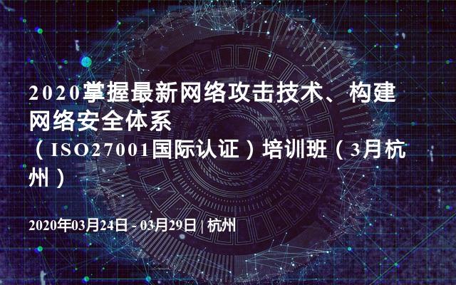 2020掌握最新网络攻击技术、构建网络安全体系(ISO27001国际认证)培训班(3月杭州)