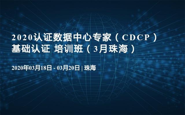 2020认证数据中心专家(CDCP)基础认证 培训班(3月珠海)