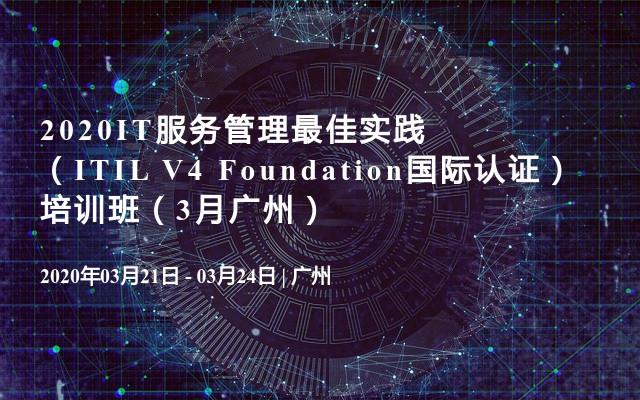 2020IT服务管理最佳实践(ITIL V4 Foundation国际认证) 培训班(3月广州)