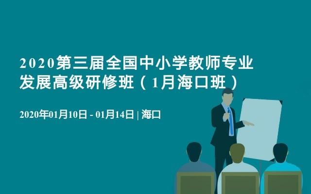 2020第三屆全國中小學教師專業發展高級研修班(1月海口班)
