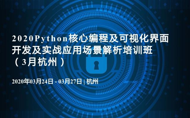 2020Python核心编程及可视化界面开发及实战应用场景解析培训班(3月杭州)