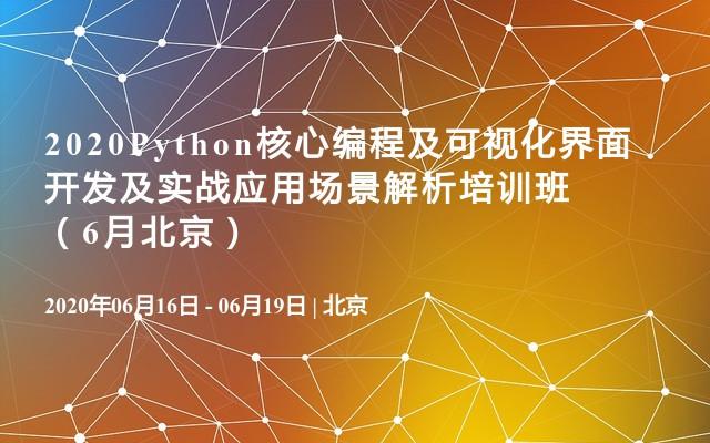 2020Python核心编程及可视化界面开发及实战应用场景解析培训班(6月北京)