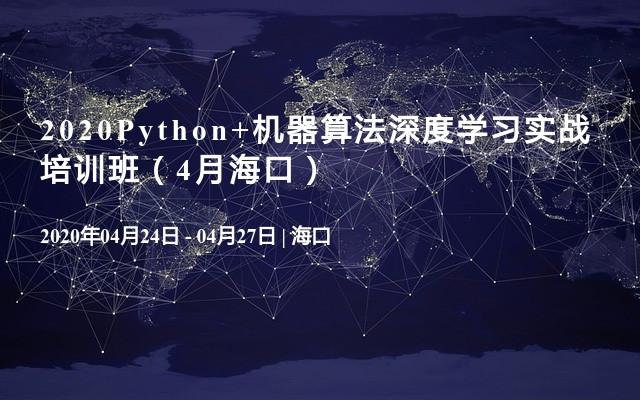 2020Python+机器算法深度学习实战培训班(4月海口)