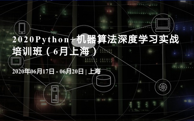 2020Python+机器算法深度学习实战培训班(6月上海)