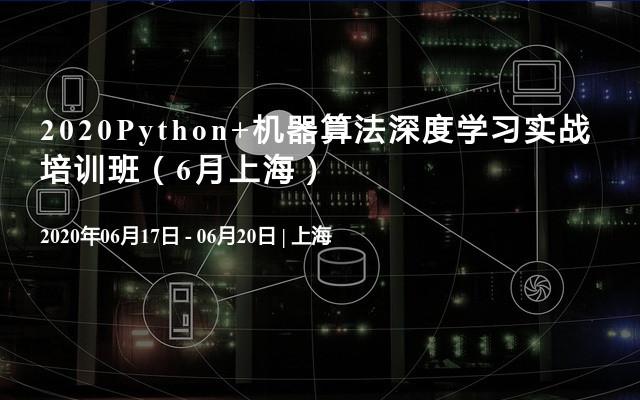 2020Python+機器算法深度學習實戰培訓班(6月上海)