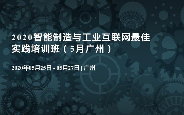 2020智能制造與工業互聯網最佳實踐培訓班(5月廣州)