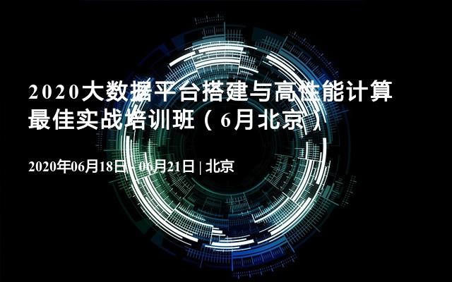 2020大数据平台搭建与高性能计算最佳实战培训班(6月北京)