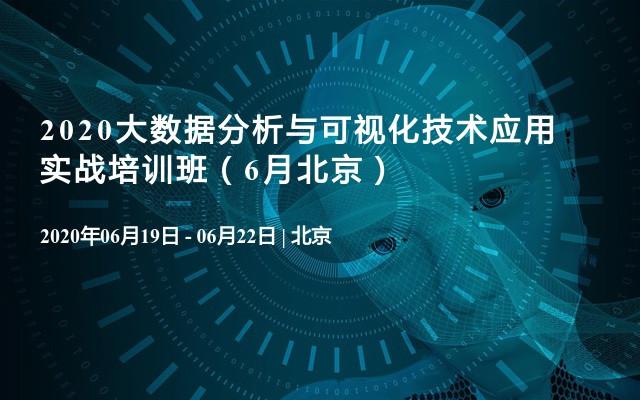 2020大数据分析与可视化技术应用实战培训班(6月北京)