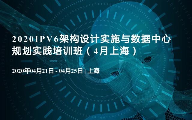 2020IPV6架构设计实施与数据中心规划实践培训班(4月上海)