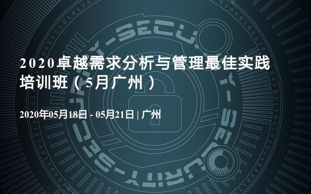 2020卓越需求分析与管理最佳实践培训班(5月广州)
