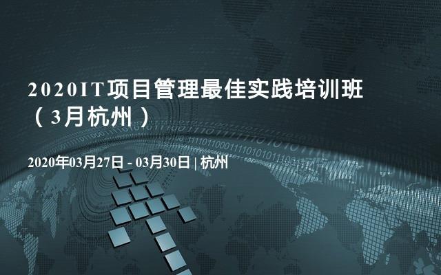 2020IT项目管理最佳实践培训班(3月杭州)