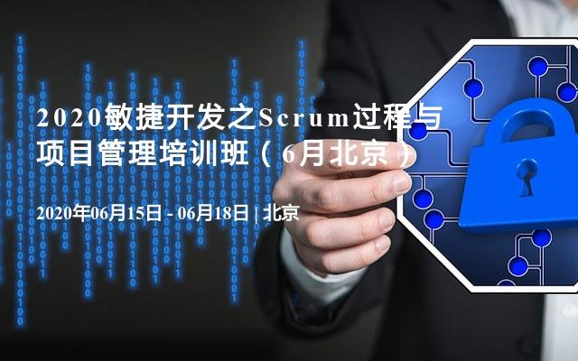 2020敏捷开发之Scrum过程与项目管理培训班(6月北京)