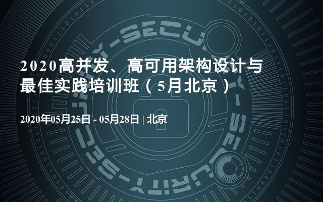 2020高并发、高可用架构设计与最佳实践培训班(5月北京)