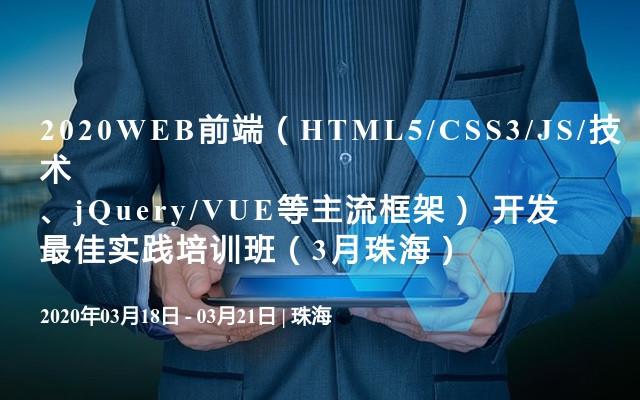 2020WEB前端(HTML5/CSS3/JS/技术、jQuery/VUE等主流框架) 开发最佳实践培训班(3月珠海)