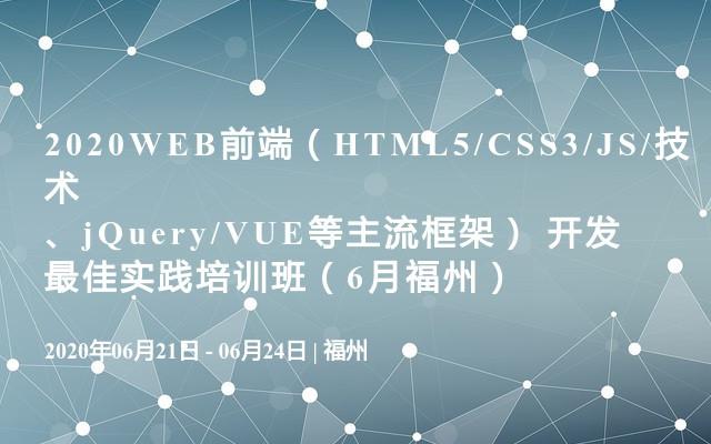 2020WEB前端(HTML5/CSS3/JS/技術、jQuery/VUE等主流框架) 開發最佳實踐培訓班(6月福州)