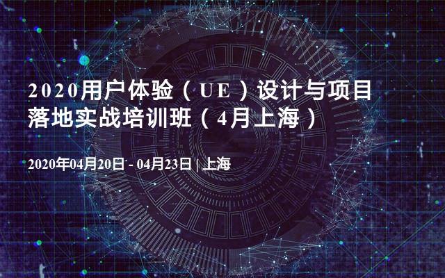 2020用户体验(UE)设计与项目落地实战培训班(4月上海)