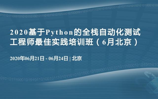 2020基于Python的全栈自动化测试工程师最佳实践培训班(6月北京)
