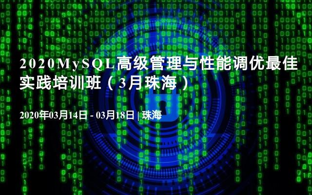 2020MySQL高級管理與性能調優最佳實踐培訓班(3月珠海)