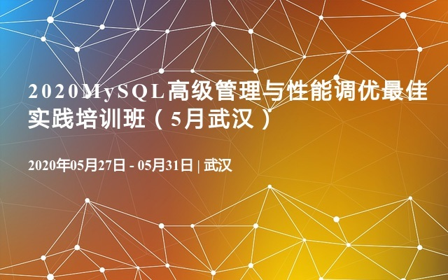 2020MySQL高级管理与性能调优最佳实践培训班(5月武汉)