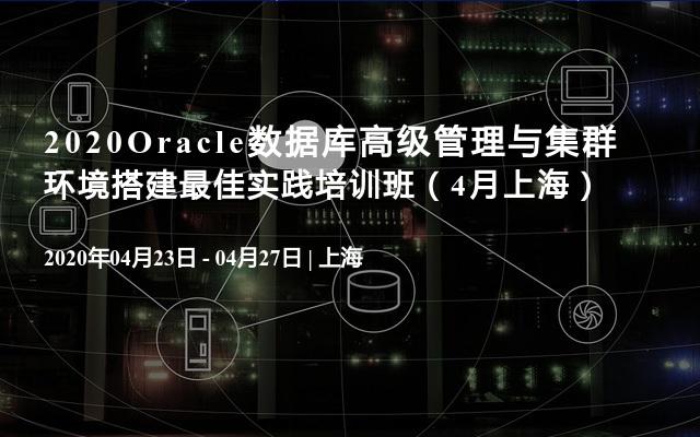 2020Oracle数据库高级管理与集群环境搭建最佳实践培训班(4月上海)