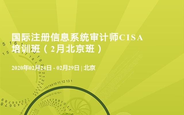 国际注册信息系统审计师CISA培训班(2月北京班)