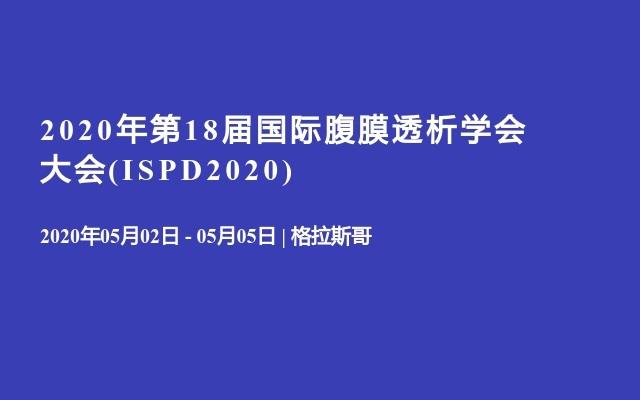 2020年第18届国际腹膜透析学会大会(ISPD2020)