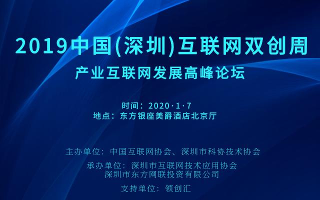 中国(深圳)互联网双创周系列活动——产业互联网发展高峰论坛