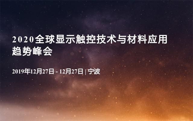 2020年宁波3月会议日程排期表已发布,建议收藏