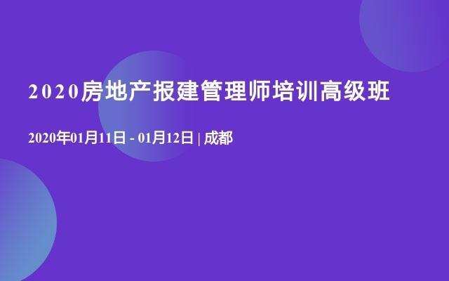 2020房地產報建管理師培訓高級班(1月成都)