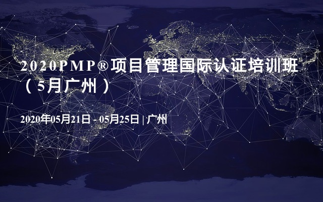 2020PMP®项目管理国际认证培训班(5月广州)