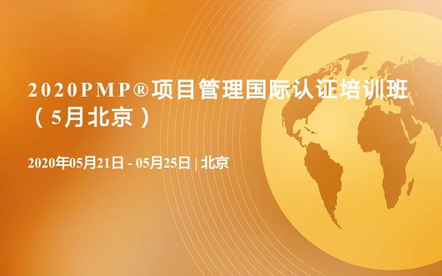 2020PMP®项目管理国际认证培训班(5月北京)
