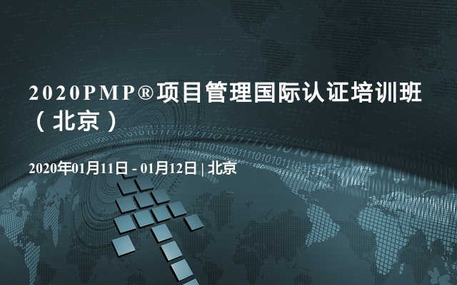 2020PMP?項目管理國際認證培訓班(北京)