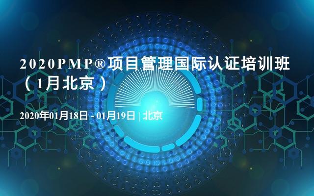 2020PMP®项目管理国际认证培训班(1月北京)