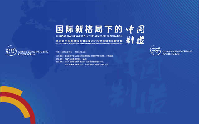 2019第五屆中國制造強國論壇暨2019中國制造年度盛典(北京)
