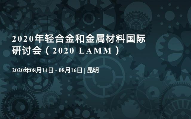 2020年輕合金和金屬材料國際研討會(2020 LAMM)