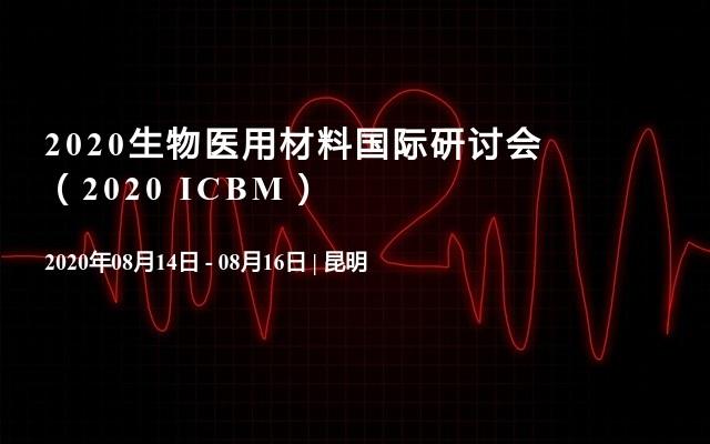 2020生物医用材料国际研讨会(2020 ICBM)