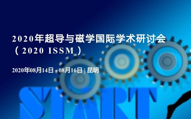 2020年超导与磁学国际学术研讨会(2020 ISSM)