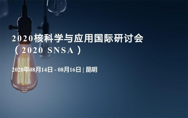 2020核科学与应用国际研讨会(2020 SNSA)