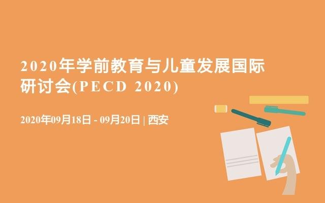 2020年學前教育與兒童發展國際研討會(PECD 2020)