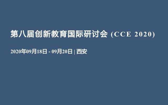 第八屆創新教育國際研討會 (CCE 2020)