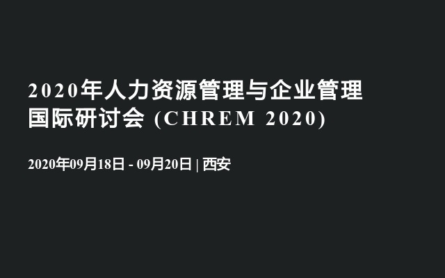 2020年人力資源管理與企業管理國際研討會 (CHREM 2020)