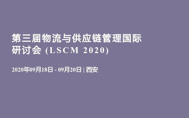第三屆物流與供應鏈管理國際研討會 (LSCM 2020)?