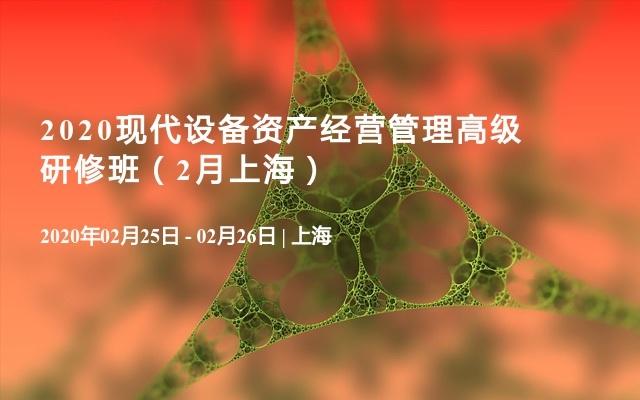 2020現代設備資產經營管理高級研修班(2月上海)