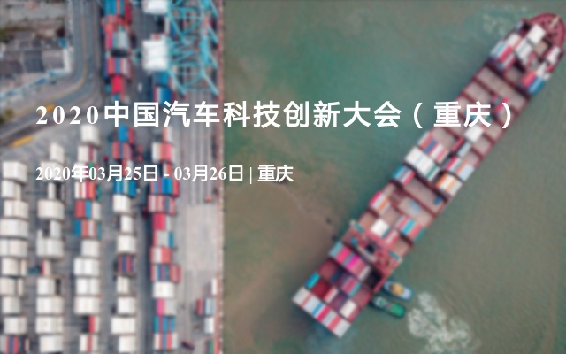 2020中国汽车科技创新大会(重庆)