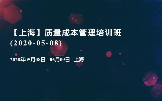 【上海】质量成本管理培训班(2020-05-08)