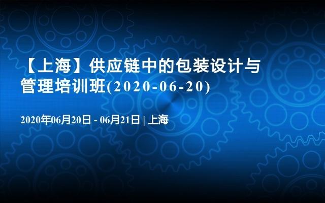 【上海】供应链中的包装设计与管理培训班(2020-06-20)