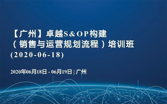 【广州】卓越S&OP构建(销售与运营规划流程)培训班(2020-06-18)