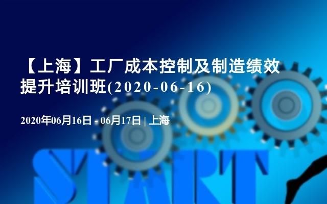 【上海】工厂成本控制及制造绩效提升培训班(2020-06-16)